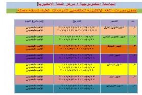 اعلان عن جدول دورات امتحان الكفاءة للدراسات العليا- نسخة معدلة