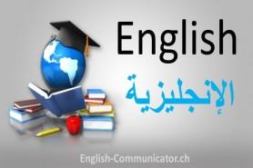 تأجيل دورة كفاءة اللغة الانكليزية